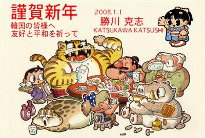 勝川 克志(Katsukawa Katsushi)